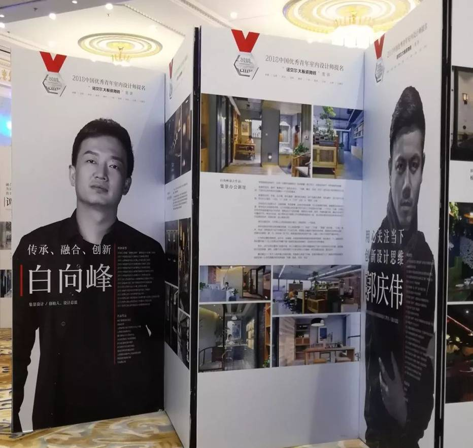 2018年10月白向峰荣获2018中国优秀青年室内设计师称