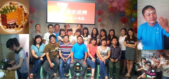 公司七周年庆典【一起改变.一起成长.一起赢】