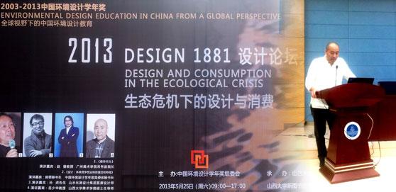 2013岳少华先生作为主讲嘉宾参加中国环境设计学年论坛