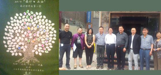 """2013岳少华先生参加""""2013设计山西""""设计师沙龙暨山西"""