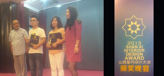 2013王长玲女士参加山西省室内设计大赛并获得银奖.