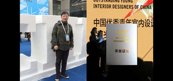 2013年12月9日白向峰先生参加CIID2013第二十三届室内设