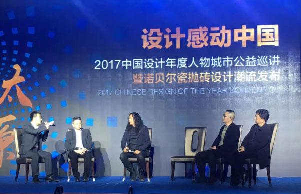 2017.11.10白向峰、宋丽斌作为特邀嘉宾出席设计感动