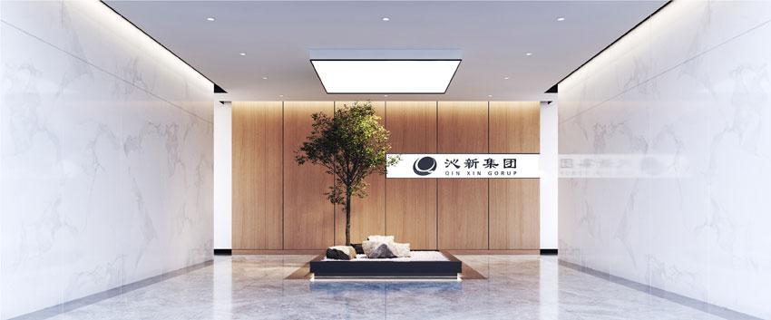 沁新集团——新创能源科技办公楼